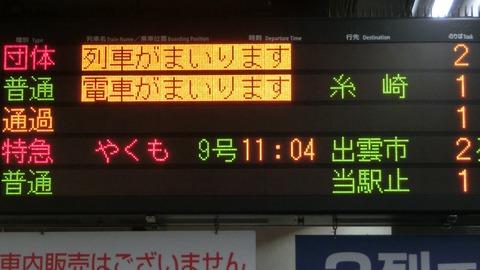 岡山駅 「団体専用列車」 表示の新旧比較 ~発車標の表示が更新~