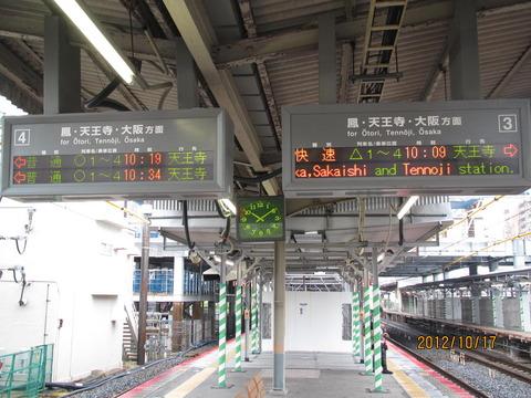 和泉府中駅 ホームの古い電光掲示板が 新駅舎完成後も稼働中! (2013年5月)