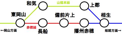 東岡山~相生駅間