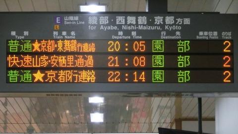 福知山駅 改札口の発車標に路線記号が追加される (2016年12月)