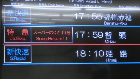明石駅で特急スーパーはくと 「智頭行き」 の表示を撮る (西日本豪雨に伴うレアな行き先) 【2018年7月】