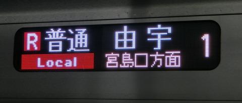 横川駅 改札口の電光掲示板(発車標) 【朝の時間帯に見られる表示】