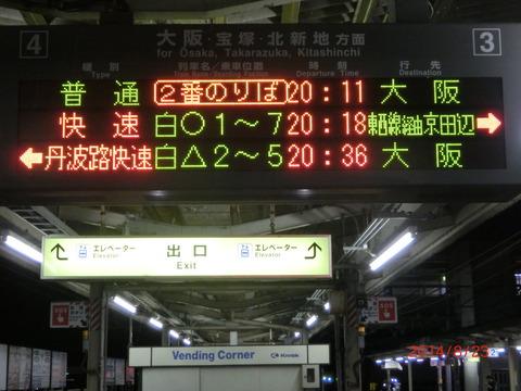 【レア】 新三田駅で 「京橋行き」 「長尾行き」 の表示を撮る (2014年8月)
