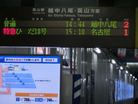 富山駅 改札口の電光掲示板(発車標) 【2013年12月】