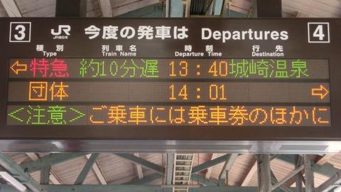豊岡駅で 発車標の独特な遅れ表示を撮る (2019年4月)