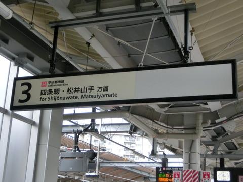 鴫野駅 おおさか東線開業まであと1ヶ月! 案内サインに変化が! (2019年2月17日)