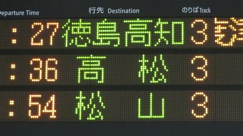 【1日に2本だけ】 児島駅で 特急南風・うずしお 「高知・徳島行き」 を撮る (2021年3月)
