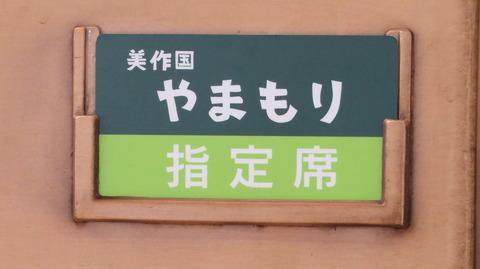 【津山線】 岡山駅で臨時列車 「美作国やまもり号」 を撮る (2021年9月)