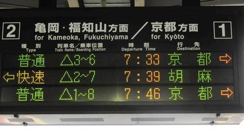 二条駅(嵯峨野線) 快速 「胡麻行き」 接近放送&電光掲示板