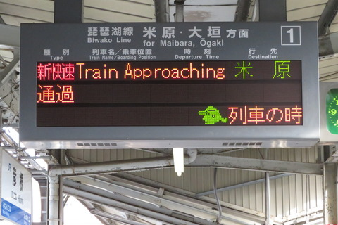 JR西日本の発車標、「電車がまいります」 の英語表示が登場!☆Train Approaching☆ (2020年1月)