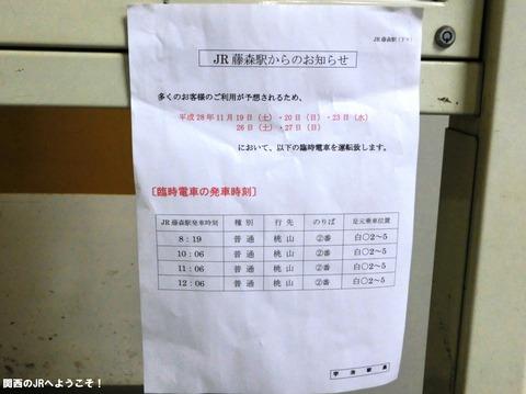 JR奈良線で 「桃山行き」 臨時列車が運転されます!