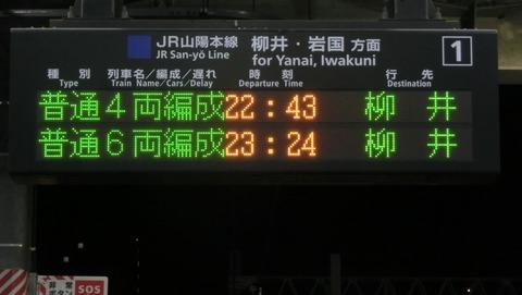 【1日に2本だけ】 徳山駅で普通 「柳井行き」 を撮る (2019年3月)