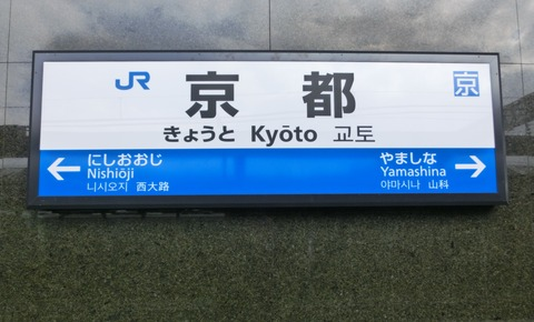 京都駅 0番のりば・34番のりばにも4ヶ国語表記の駅名標が登場!(2016年3月)