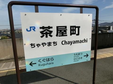 茶屋町駅の駅名標が新・ラインカラーに更新! フランス語の案内表示も!(2016年3月)