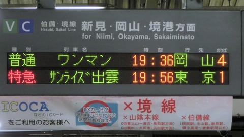 米子駅で寝台特急 「サンライズ出雲」 東京行き&出雲市行きを撮る (車両&発車標) 【2018年8月】