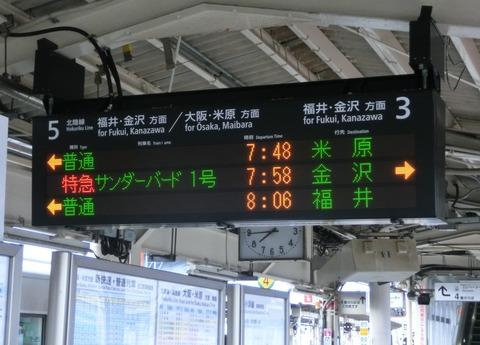 敦賀駅 ホームに設置された新しい発車標が稼働開始!(2017年3月)
