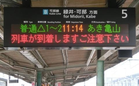 横川駅 ホームの新しい発車標が稼働開始! 【2018年3月】