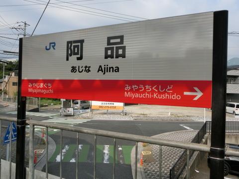 阿品駅 改札口の電光掲示板(発車標) 【2017年8月】