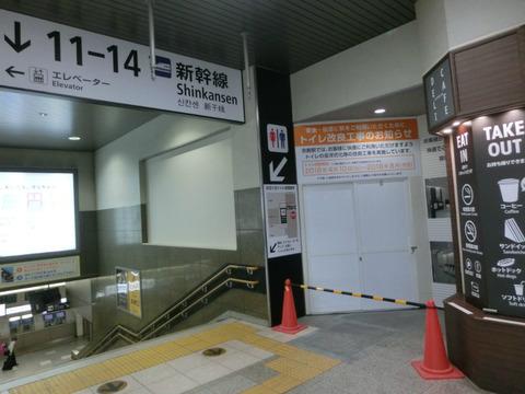 京都駅 在来線トイレの改良工事を実施中!2018年8月に使用開始か?