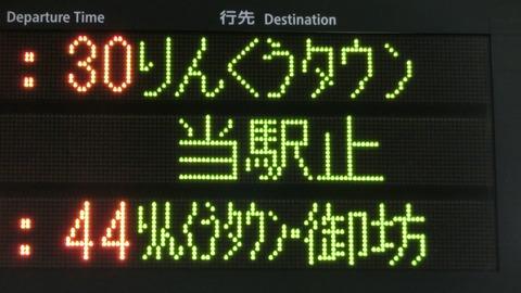 【激レア】 天王寺駅で関空/紀州路快速 「りんくうタウン・御坊行き」 の表示を撮る (2018年9月)