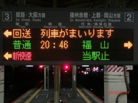 網干駅 普通 「福山行き」 接近放送&電光掲示板(発車標)