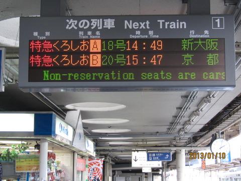 和歌山駅 ホーム・改札口の電光掲示板(発車標) 【更新前】