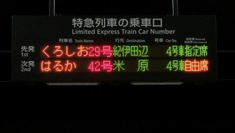 新大阪駅で 特急くろしお 「紀伊田辺行き」 & 特急はるか 「米原行き」 の表示を撮る (2016年2月)