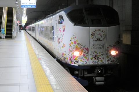 関空特急はるか、朝晩の一部列車も運休へ。本数は過去最少の12本に。2021年5月1日から当面の間。