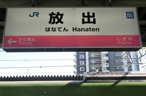放出駅 ホームの駅名標 新旧比較(ラインカラー変更前・変更後)