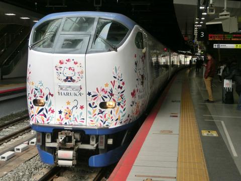 全列車9両化された特急 「はるか」、早くも6両に減車へ。新型コロナウイルスの影響で利用激減。(2020年4月1日から)