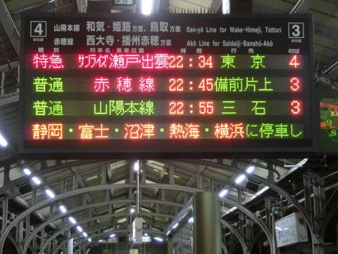 倉敷駅で サンライズ出雲 「東京行き」 の表示を撮る (2016年1月)