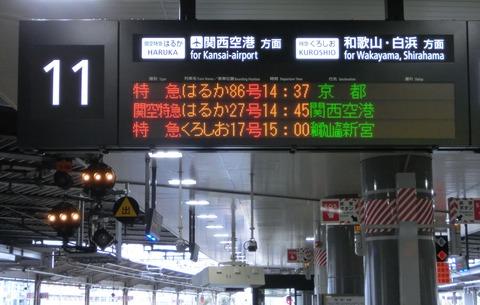 新大阪駅 新11・12番のりばの電光掲示板(発車標) 【2016年2月】