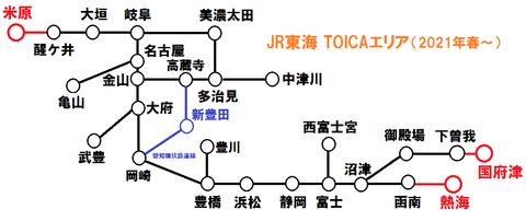 【JR東海】 TOICAエリアが熱海・国府津・米原に拡大!(2021年春)