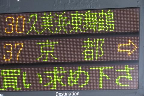【1日に1本だけ】 二条駅で特急はしだて 「久美浜行き」 を撮る (2021年3月)