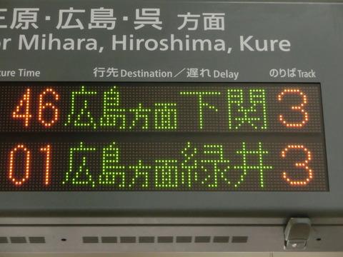 【1日に1本だけ】 糸崎駅で普通 「下関行き」 「緑井行き」 の表示を撮る (2018年3月)