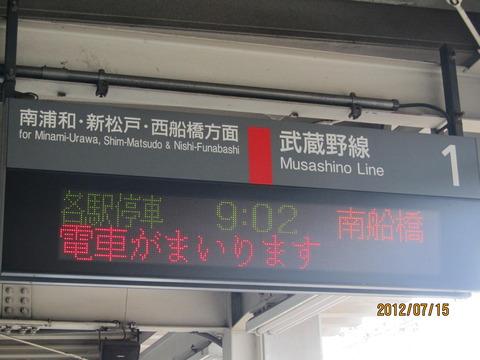武蔵野線・京葉線 ホームの電光掲示板(発車標)