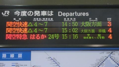関西空港駅 JRホーム・改札口の電光掲示板(発車標) 【2015年2月】