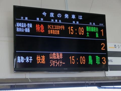 浜坂駅・香住駅 改札口の液晶ディスプレイ発車標を撮る