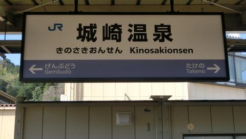 城崎温泉駅の駅名標が更新! 新・ラインカラーに! (2016年12月)