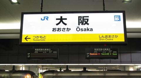 大阪駅に新しい駅名標が登場! 薄っぺらいLED発光型(2013年1月)