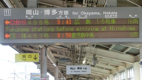 相生駅 新幹線ホームで 「団体専用列車」 の表示を撮る (2016年12月)
