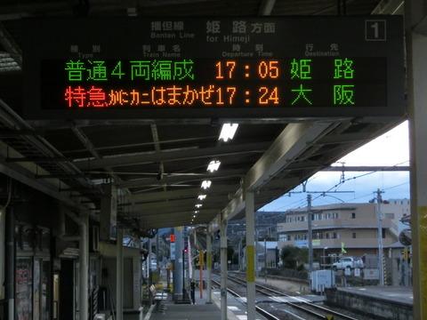 【播但線】 福崎駅の 「かにカニはまかぜ」 表示が変化!