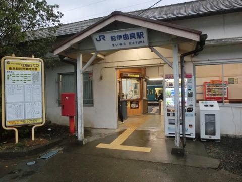 【きのくに線】 紀伊由良駅が1日限定?の終着駅に。(ホーム・駅舎・改札口・代行バス) 【2019年4月14日】