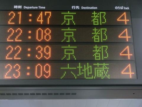 【JR奈良線のレアな行き先】 普通 「六地蔵行き」 の表示を撮る(奈良駅・城陽駅)