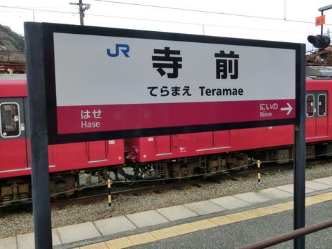 播但線の各駅で駅名標が新・ラインカラーに更新!