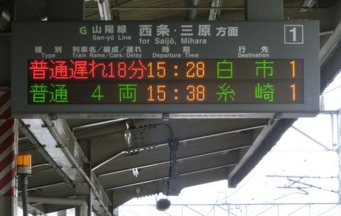 安芸中野駅で独特な遅れ表示を撮る(発車標) 【2017年4月】