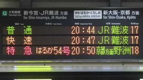【ダイヤ改正で新設】 天王寺駅で特急はるか 「野洲行き」 の表示を撮る (2021年3月)