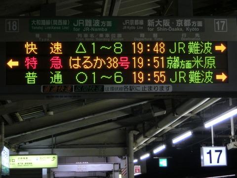 天王寺駅 「特急はるか 京都方面 米原行き」 接近放送(英語放送付き)