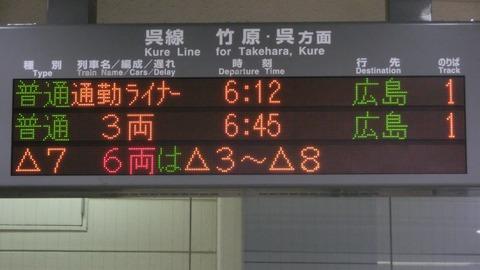 【1日に1本だけ】 三原駅で呉線の 「通勤ライナー」 表示を撮る (2018年3月)
