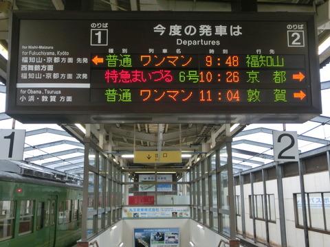 東舞鶴駅 ホーム・改札口の電光掲示板(発車標)